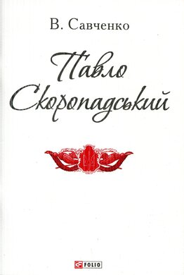 Павло Скоропадський - фото книги