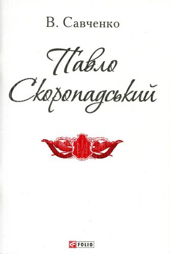 Книга Павло Скоропадський
