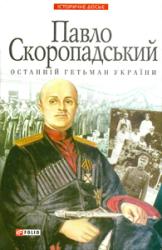 Павло Скоропадський. Останній гетьман України - фото обкладинки книги