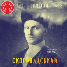 Павло Скоропадський. Спогади. Кінець 1917 грудень 1918 - фото книги