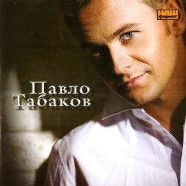 """Павло Табаков """"Тільки ти моя"""" - фото книги"""