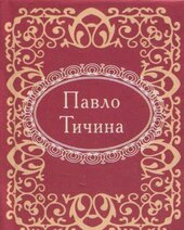 Павло Тичина - фото обкладинки книги