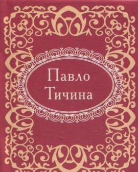Павло Тичина - фото книги
