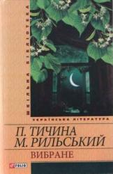Павло Тичина, Максим Рильський. Вибране - фото обкладинки книги