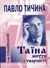 Павло Тичина. Таїна життя і творчості - фото обкладинки книги