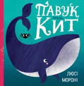 Павук та кит - фото обкладинки книги