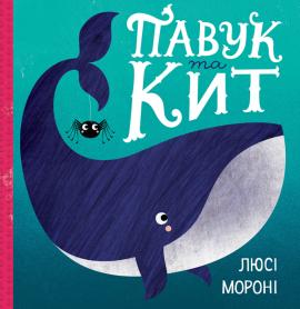 Павук та кит - фото книги
