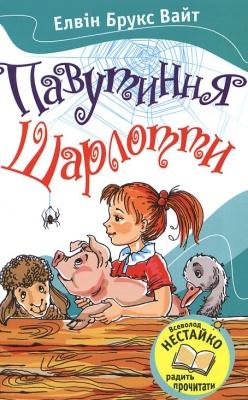 Книга Павутиння Шарлотти