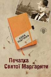 Печатка Святої Маргарити - фото обкладинки книги