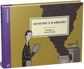 Печемо з Кафкою - фото книги