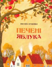 Печені яблука - фото обкладинки книги