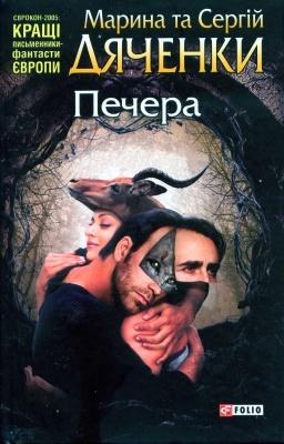 Книга Печера