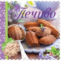 Книга Печиво