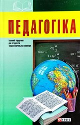 Педагогіка - фото обкладинки книги