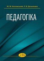 Педагогіка - фото книги