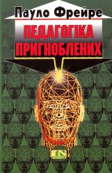 Педагогіка пригноблених - фото обкладинки книги