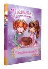 Пекарня ельфів. Таємне королівство. Книжка 8 - фото обкладинки книги