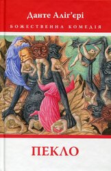 Пекло. Божественна комедія - фото обкладинки книги