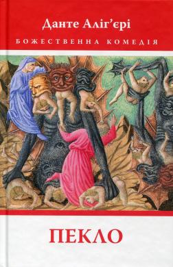 Пекло. Божественна комедія - фото книги