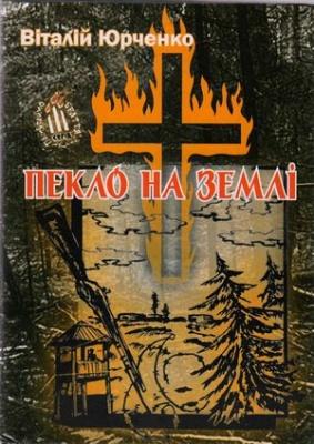 Книга Пекло на землі