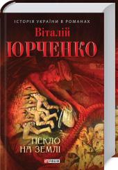 Пекло на землі - фото обкладинки книги