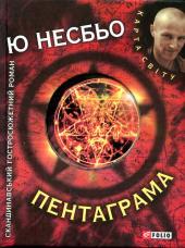 Пентаграма - фото обкладинки книги