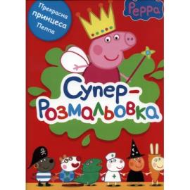 Peppa. Супер-розмальовка. червона - фото книги