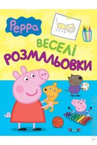 Peppa. Веселі розмальовки (блакитна) - фото книги