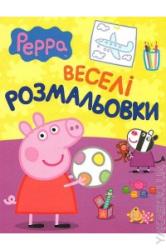 Peppa. Веселі розмальовки (малинова) - фото обкладинки книги