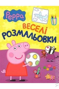 Peppa. Веселі розмальовки (малинова) - фото книги