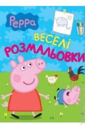 Peppa. Веселі розмальовки (салатова) - фото обкладинки книги