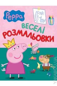 Peppa. Веселі розмальовки (зелена) - фото книги