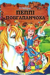 Пеппі Довгапанчоха - фото обкладинки книги
