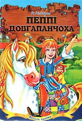Книга Пеппі Довгапанчоха
