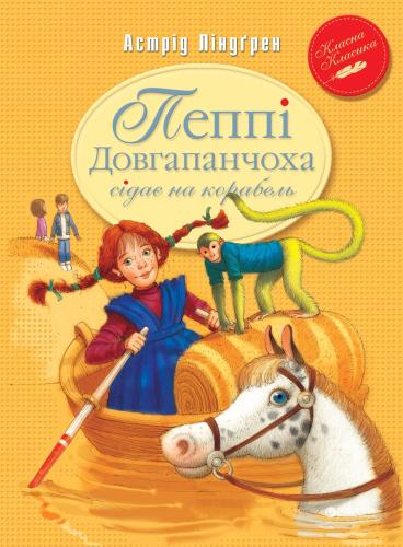 Книга Пеппі Довгапанчоха сідає на корабель