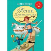 Пеппі Довгапанчоха в південних морях - фото обкладинки книги