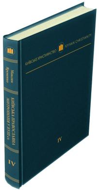 Перед викликами уніфікації та дисциплінування: Київська православна митрополія у XVIII столітті - фото книги
