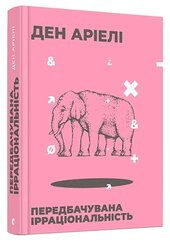 Передбачувана ірраціональність - фото обкладинки книги