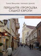 Передчуття і пророцтва Східної Європи - фото обкладинки книги