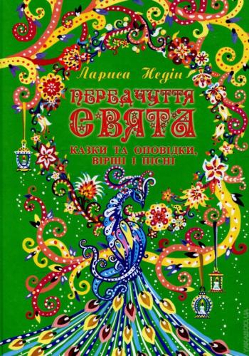 Книга Передчуття свята