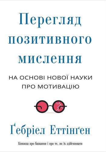 Електронна книга Перегляд позитивного мислення