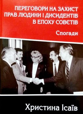 Переговори на захист прав людини і дисидентів в епоху совєтів. Спогади - фото книги