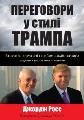 Переговори у стилі Трампа - фото обкладинки книги