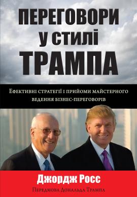 Переговори у стилі Трампа - фото книги
