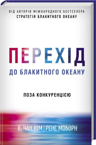 Книга Перехід до блакитного океану
