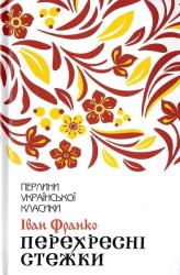 Перехресні стежки - фото обкладинки книги