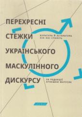 Перехресні стежки українського маскулінного дискурсу. Культура й література XIX-XXI століть - фото обкладинки книги
