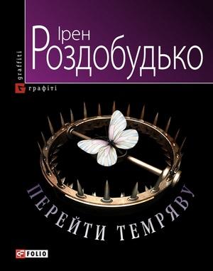 Книга Перейти темряву