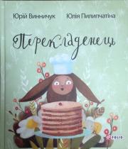 Книга Перекладенець