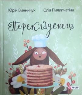 Перекладенець - фото книги